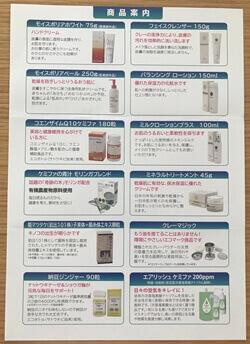 日本ケミファの株主優待