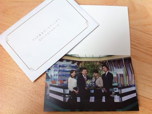 テレビ東京ホールディングスの株主優待