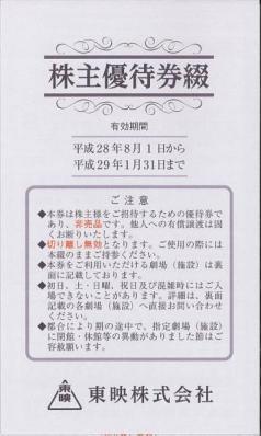 東映の株主優待