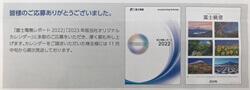 富士電機の株主優待